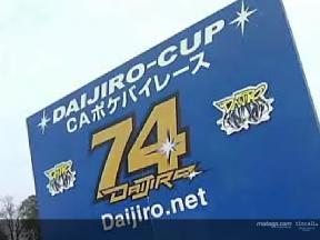Première manche de la Daijiro Cup