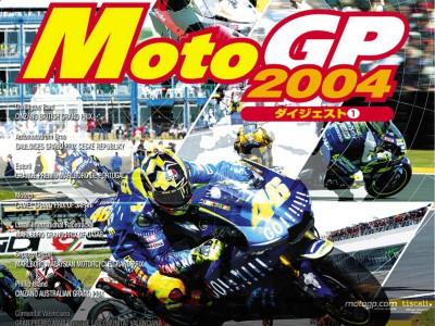 MotoGPダイジェストDVDが今日から発売