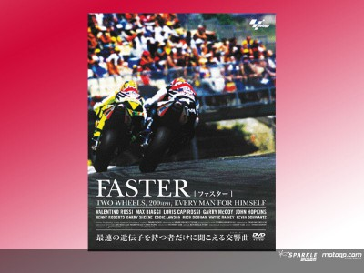 『FASTER(ファスター)』、明日販売