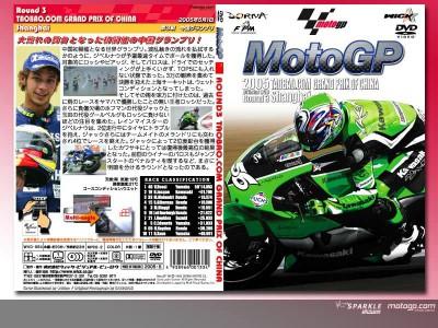 DVD:ウィックから第3戦中国GP発売