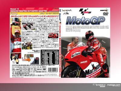DVD: ウィックから第13戦マレーシアGPが発売