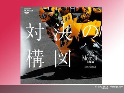 『対決の構図』(DVD&写真集)、好評発売中