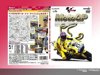 DVD:第4戦中国GP発売