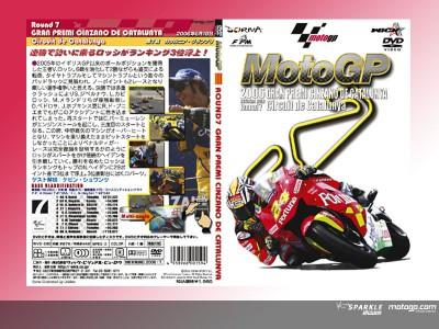 DVD:第7戦カタルーニャGP発売