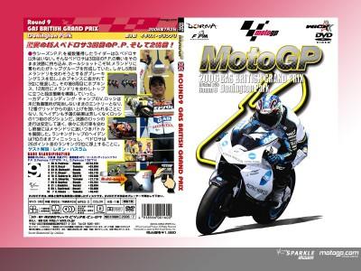 DVD:第9戦イギリスGP発売