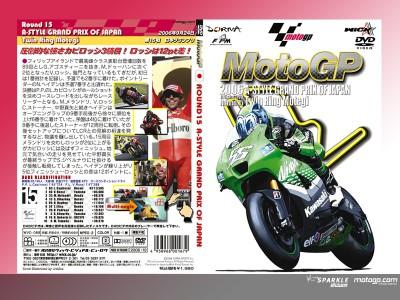DVD:第15戦日本GP発売