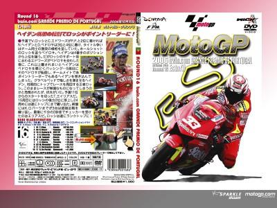 DVD:第16戦ポルトガルGP発売