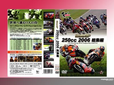 DVD:250ccクラス総集編が登場