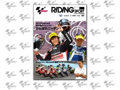 DVD「2010年Moto2前半戦ダイジェスト」がライディングスポーツの特別付録