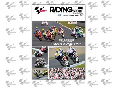 DVD「速報!全部見せます2010MotoGP第14戦日本グランプリのすべて」、ライスポの特別付録として23日発売