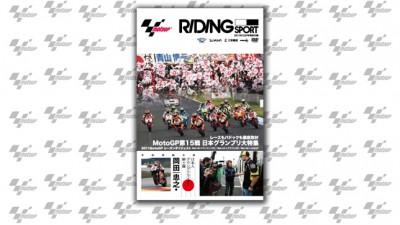 DVD「2011MotoGPシーズンダイジェスト」、ライスポの特別付録として24日(月)に発売