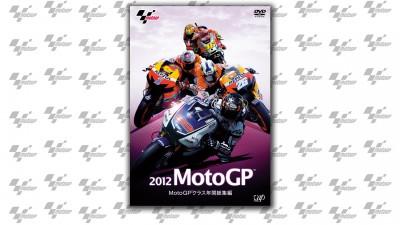 DVD‐2012年MotoGP™クラス年間総集編