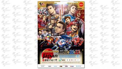 第17戦日本GPの観戦前売り券、サポーターズシート&日本人ライダー応援シートも販売中