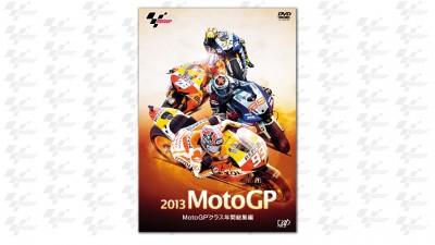 DVD:2013年MotoGP™クラス年間総集編