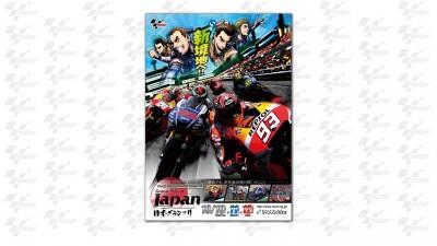 モビリティランドが第15戦日本GPの開催発表会