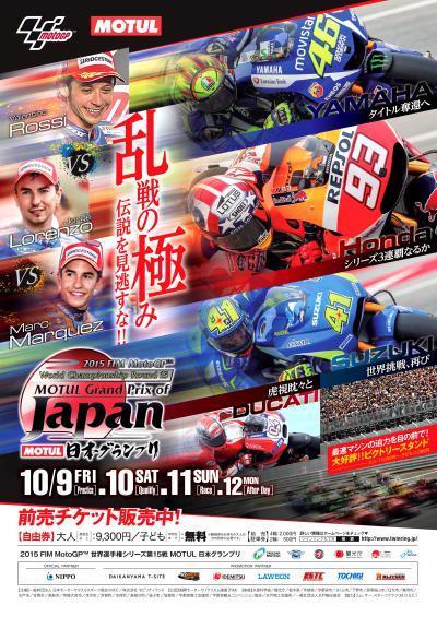 Se presenta el Gran Premio Motul de Japón de MotoGP™