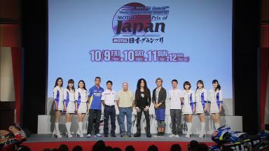 第15戦日本GP発表会