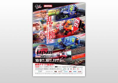 10月3日(土)の11:30~14:00に、ローソン仲池上一丁目店(東京都大田区仲池上1-20-20)でPRイベントを開催いたします!!MotoGP™マシン展示やMotoGP™グッズプレゼント抽選など・・・お近くの方は是非参加してくださいね♪