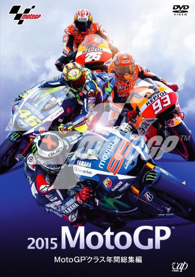 DVD:2015年MotoGP™クラス年間総集編