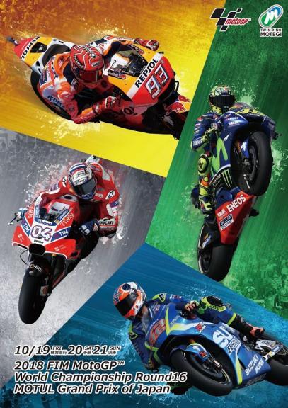 Grand Prix of Japan 2018 Poster