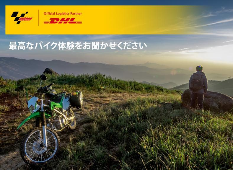 MotoGP - DHL