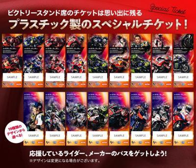 本日、ホームページを公開!#MotoGP日本GPオリジナルデザインパスは選べる19種類