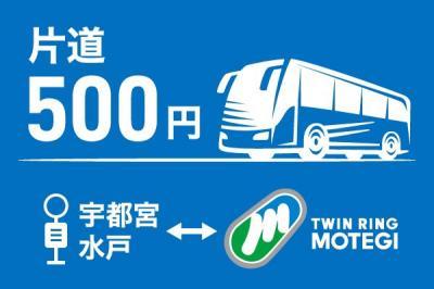 日本GP 宇都宮駅と水戸駅からシャトルバス出ます!詳しくは、https://bit.ly/2lFRR8k
