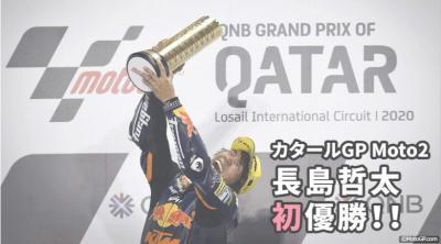 《MotoGPカタール Moto2決勝 長島哲太が優勝レースをセルフ解説!》5(日) 23:30 ~ どんな解説がきけるのでしょうか?激闘レースの裏側に迫ります!