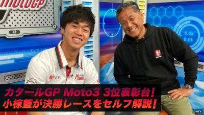 《MotoGPカタール Moto3決勝》小椋藍が決勝レースをセルフ解説!19(日)18:30~初放送