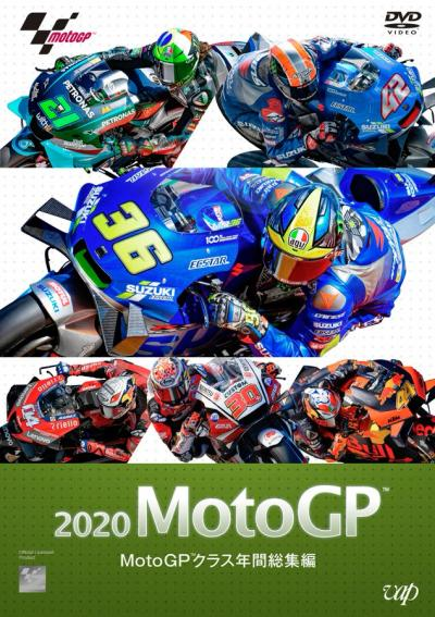 2020 MotoGP™クラス年間総集編 2021年1月20日(水)発売 https://bit.ly/2KrbflO